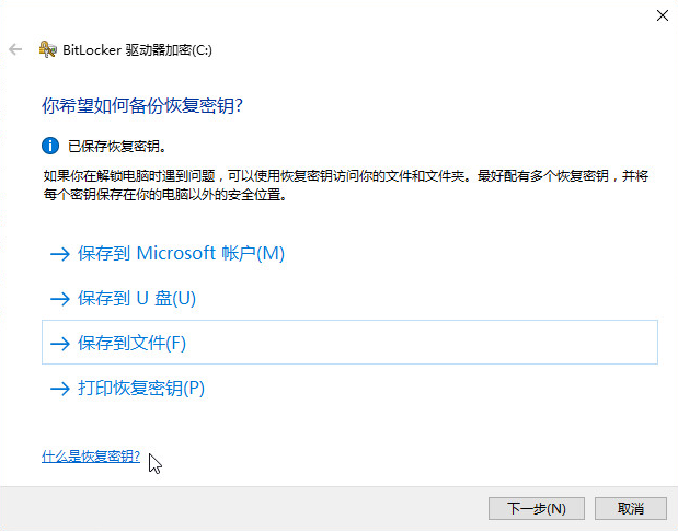 C:\Users\zhoutangtang\Desktop\BitLocker\Bit3.png