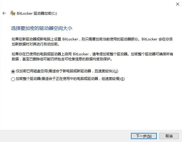 C:\Users\zhoutangtang\Desktop\BitLocker\Bit4.png