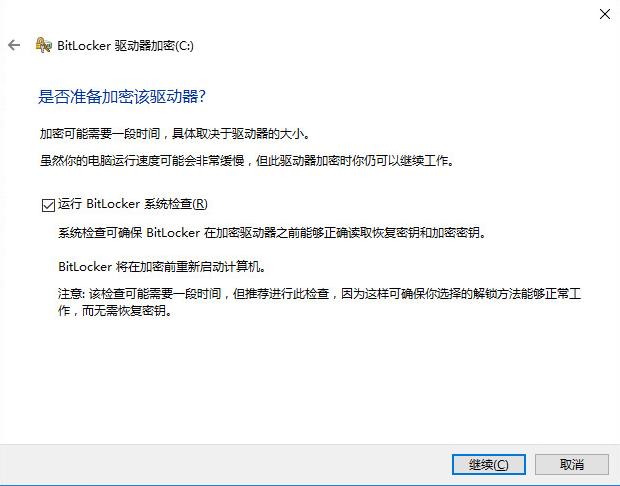 C:\Users\zhoutangtang\Desktop\BitLocker\Bit6.png