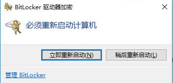 C:\Users\zhoutangtang\Desktop\BitLocker\Bit7.png