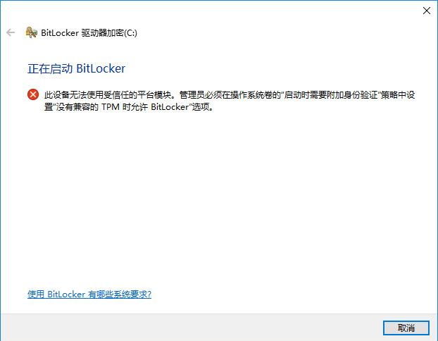 C:\Users\zhoutangtang\Desktop\BitLocker\BitLocker0.png