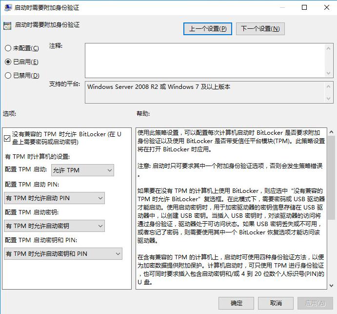 C:\Users\zhoutangtang\Desktop\BitLocker\BitLocker3.png